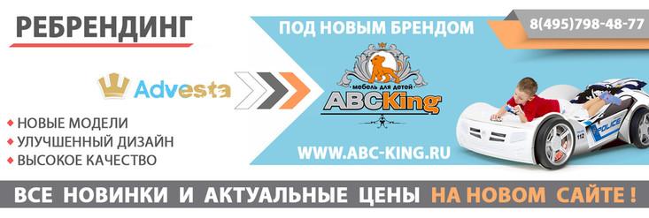 www.abc-king.ru